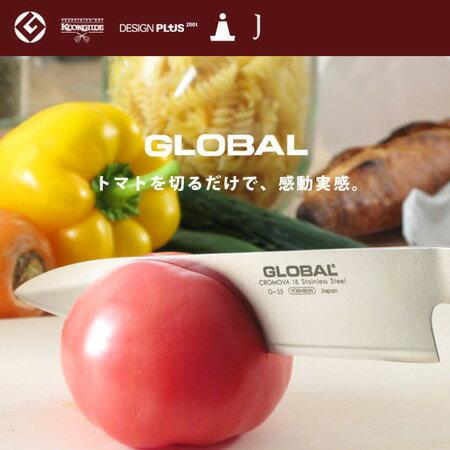 グローバル三徳3点セット Eタイプ (GLOBAL 三徳 18cm ペティナイフ 母の日 ギフト 送料無料 引越し祝い)