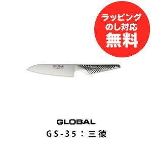 グローバル三徳包丁(小)GS-35刃渡り13cm(グローバル包丁/GLOBAL包丁)