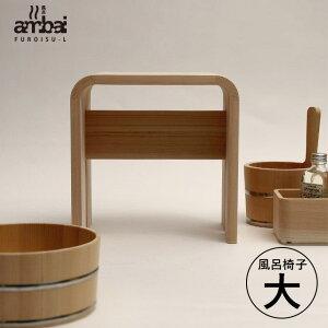 【送料無料】ambai風呂椅子大(ハイタイプ)