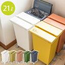 ゴミ箱 おしゃれ ふた付き 分別 スリム キッチン リビング コンテナスタイル シンプル ゴミ箱