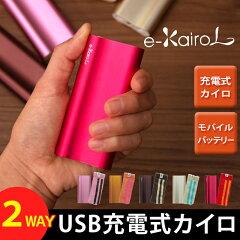 ●送料無料e-kairo/携帯カイロ/USB/モバイルチャージャー/充電機/充電器/iPhone5/バッテリー/充...