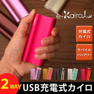 e-kairo/携帯カイロ/USB/モバイルチャージャー/充電機/充電器/iPhone5/バッテリー/充電式/ハン...