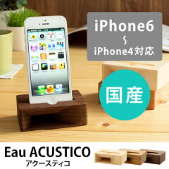 Eau ACUSTICO (アクースティコ)(iphone/スピーカー/アウトドア/アイフォン/iphone6/iphone5/iphone4 木製/アナログスピーカー/北欧/日本製)