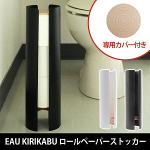 EAU KIRIKABU ロールペーパーストッカー 専用カバー付き(オー 切り株 キリカブ ト…