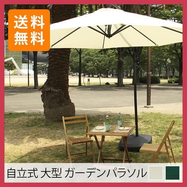 【ポイント2倍】Garden&Resort(ガーデン&リゾート)自立式 大型 ガーデンパラソル 300cm(アウトドア 行楽 バーベキュー 日傘):インテリアショップe-goods