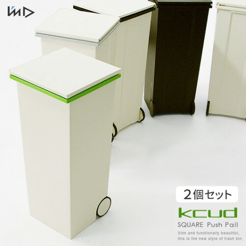 kcud (クード) スクエア プッシュペール 2個セット (KCUD ゴミ箱 ダストボックス ごみ箱 ダストBOX...