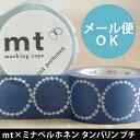 MT/masking tape/カモ井/マスキングテープMT/DIY/ミナペルホネン/mina perhonen/和紙テープ/デ...