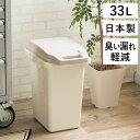 ゴミ箱 ごみ箱 生ゴミ 密閉 ふた付き ペットゴミ箱 オムツ おしゃれ 分別 日本製 ワンハンドパッキンペール33