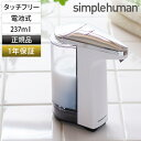 simplehuman シンプルヒューマン 電池式ソープディ