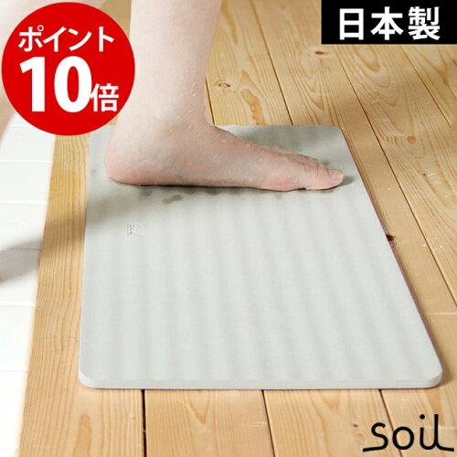 soil バスマット ウェーブ (ソイル イスルギ soil バスマット 珪藻土 珪藻土バスマット おしゃれ ...