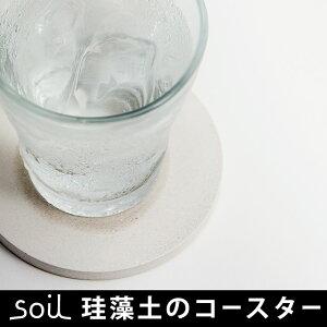 ソイル/soil/コースター/soilコースターラージ/soilコースターアソート/珪藻土/珪藻土コースタ...