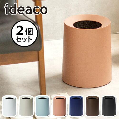 ideaco チューブラーオム 2個セット (ゴミ箱 おしゃれ カバー付き ダストボックス 北欧 スリム リ...