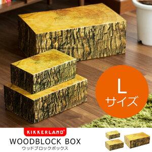 ウッドブロックボックス L(WOOD BLOCK BOX/箱/収納/キッカーランド/KIKKERLAND/多目的ボックス/木目/ウッド/ミッドセンチュリー/アメリカ/ギフトボックス/軽量/小物/雑貨/人気)