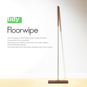 フローリングに馴染む天然木ワイパーフロアワイプ(tidy ティディ/Floorwipe/フローリングワイパ...