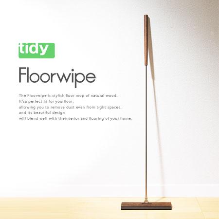 フロアワイプ (tidy ティディ Floorwipe フローリングワイパー フロアワイパー 木製 天然木)