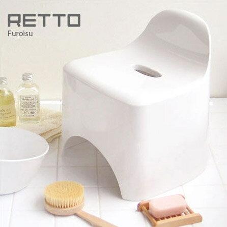 RETTO 風呂椅子(レットー RETTO I'mD アイムディー お風呂椅子 風呂椅子 風呂イス 風呂いす フロイ...