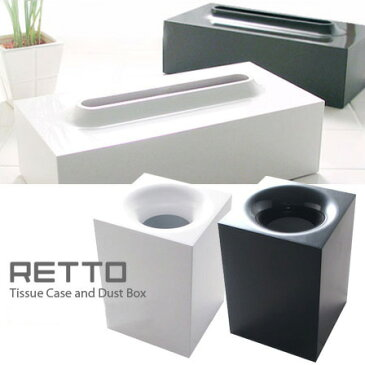 RETTO ティッシュケース&ダストボックス 2個セット (レットー I'mD アイムディー ごみ箱 ダストbox くずかご ゴミ箱 ティッシュカバー ティッシュー)
