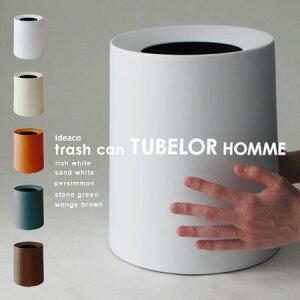 ●送料無料ゴミ箱チューブラーが一回り大きくなりました。ごみ箱 ダストbox くずかご ゴミ箱 ダ...