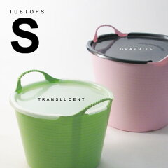 最強バケツ。のフタ。タブトラッグス/ゴミ箱/ごみ箱/ダストボックスTUBTOPS S(タブトップス/TUB...