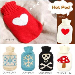 セーターを着たお洒落な湯たんぽ!Hot Pod 湯たんぽ(ホットポッド/ゆたんぽ)
