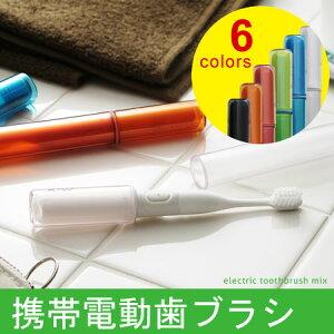 electric toothbrush/ミックス/携帯電動歯ブラシ/ポケットドルツよりお得/コンパクト/ポップ/カ...