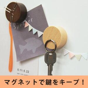 magnet keyper/tidy/キープ/カギ/かぎ/鍵/key/マグネット/磁石/キーキーパー/木製/インテリア雑...
