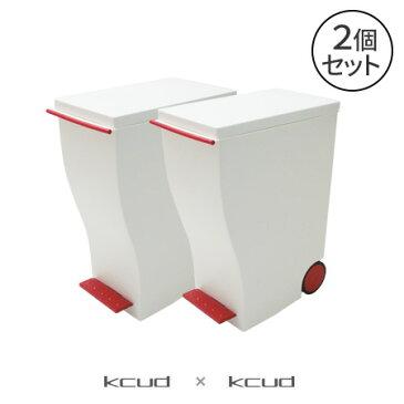 ゴミ箱 おしゃれ ふた付き 分別 ふた付き クード kcud スリムペダル 2個セット