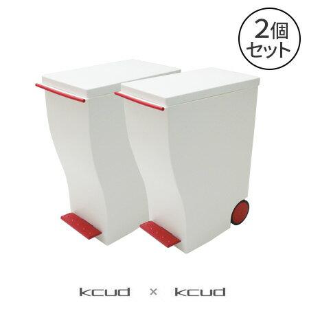 kcud (クード)スリムペダル 2個セット (レッド・ブラウン・ピンク ゴミ箱 ふた付き ゴミ箱 ごみ箱 ...