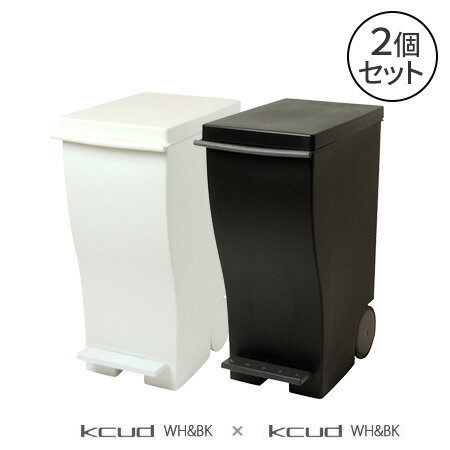 kcud (クード)スリムペダル 2個セット (ホワイト・ブラック ゴミ箱 ふた付き ゴミ箱 ダストbox く...
