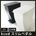 楽天kcud (クード)スリムペダル【ゴミ箱 ダストボックス フタ付き おしゃれ 分別 シンプル キッチン クード】