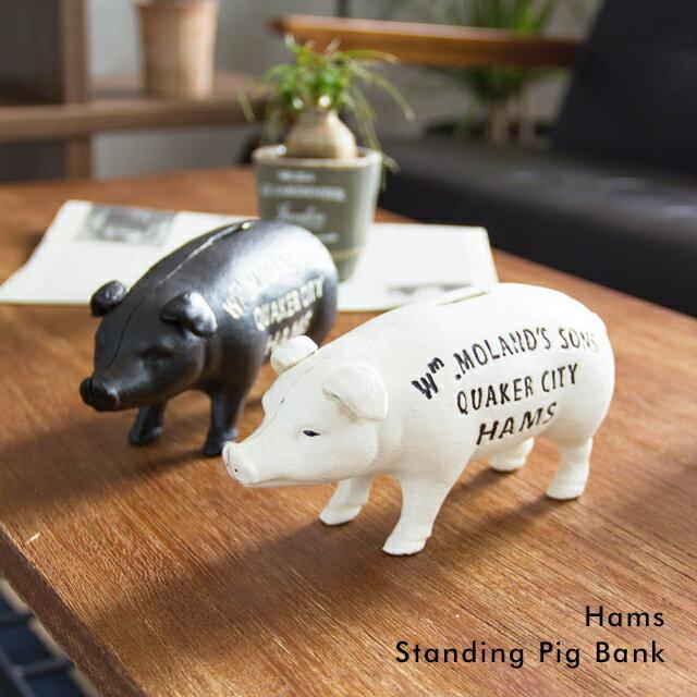 貯金箱 Hams Standing Pig Bank 貯金箱 おしゃれ おもしろ ブタ 貯金 pig ピッグバンク 500円 お札 インテリア雑貨 オブジェ 動物 ギフト アンティーク加工 ピギーバンク detail ピッグオブジェ 人気 シンプル 雑貨 誕生日