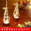 クリスマス/クリスマスツリー/キャンドルホルダー/キャンドルスタンド/卓上/ろうそく/christmas...