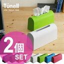 テュネル ティッシュケース 2個セット【ティッシュケース おしゃれ ティッシュケース 人気 ティッシュケース カバー ティッシュケース ボックス】