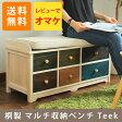 【完成品】桐製 マルチ収納ベンチ Teek (桐製 収納ベンチ 収納ボックス)【送料無料】【ポイント2倍】