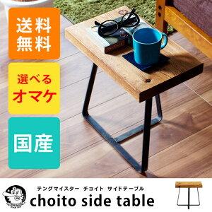 サイドテーブル テングマイスター チョイトテーブル