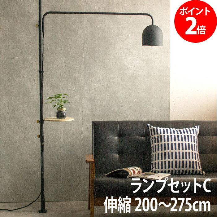 DRAW A LINE ドローアライン ランプセットC つっぱり棒 200〜275cm ランプC ブラック 003 009