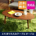 エモ 折りたたみテーブル オーバル (折りたたみ emo リビングテーブル 北欧 ローテーブル センターテーブル カフェテーブル シンプル ウォールナット ミッドセンチュリー 木製)