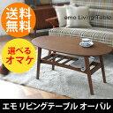 エモ リビングテーブル オーバル (emo(エモ) センターテーブル ローテーブル 収納棚つきテーブル 木製テーブル リビングテーブル)