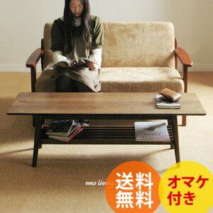 【送料無料】エモリビングテーブル