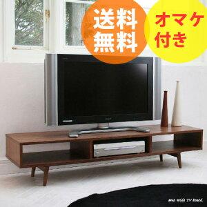 ●送料無料 豪華特典見極め上手のテレビ台。幅150cmemo/エモ/TVラック/TVボード/TV台/AVボード/...