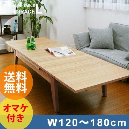 エクステンションテーブル グレイス Lサイズ (GRACE 幅120cm 幅180cm 伸縮式テーブル 木製テーブル...