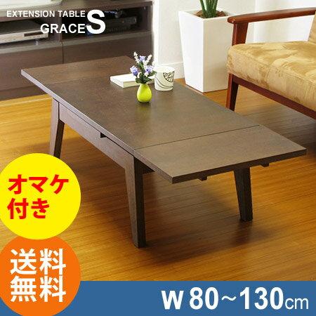 エクステンションテーブル グレイス Sサイズ (GRACE 幅120cm 幅180cm 伸縮式テーブル ローテーブル...