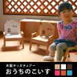 木製キッズチェアー おうちのこいす(子供用椅子 キッズ家具 北欧 天然木 かわいい ナチュラル ジュニア)