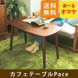 カフェテーブル Pace (テーブル カフェ センターテーブル コーヒーテーブル リビングテーブル カフェテーブル 木製テーブル ソファ 北欧 シンプル おしゃれ ウォールナット)【ポイント2倍 送料無料】