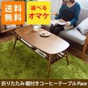 棚付き 折りたたみテーブル Pace (カフェ テーブル 折りたたみ リビングテーブル ローテーブル センターテーブル コーヒーテーブル 棚付テーブル 木製テーブル 人気 おしゃれ 北欧 棚 シンプル モダン 木製 ウォールナット)