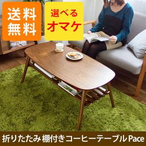 折りたたみ棚付きコーヒーテーブルPace(パーチェ)