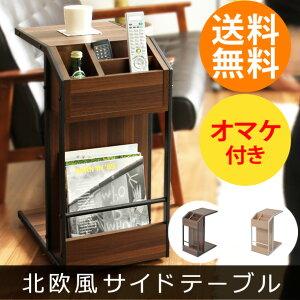 サイドテーブル キャスター リモコン テーブル