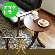 サイドテーブル ソファー テーブル