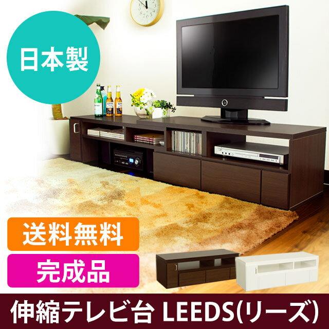 伸縮 テレビ台 LEEDS (伸縮テレビ台 TV台 伸縮テレビボード 日本製 完成品)