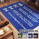 バスステーションラグ/ホットカーペット対応/床暖房対応/洗えるラグ/長方形ラグ個性的なラグで...
